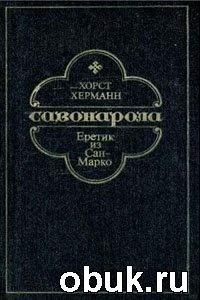 Книга Савонарола. Еретик из Сан-Марко