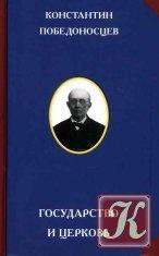 Книга Государство и Церковь. В 2-х томах