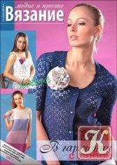 Книга Вязание модно и просто № 11(141) 2012