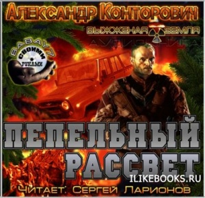 Аудиокнига Конторович Александр - Пепельный рассвет (аудиокнига)