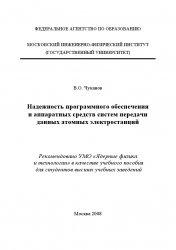 Книга Надежность программного обеспечения и аппаратных средств систем передачи данных атомных электростанций
