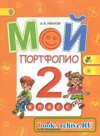 Книга Мой портфолио. 2 класс.