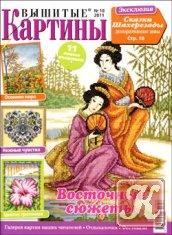 Книга Вышитые картины № 10 2011