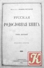 Русская родословная   (в 2-х томах)