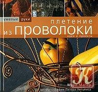 Книга Плетение из проволоки