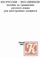 Книга По-русски - без ошибок! Пособие по грамматике русского языка для иностранных учащихся