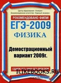 Книга ЕГЭ - 2009. Физика. Демонстрационный вариант КИМ 2009г.