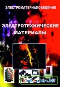 Книга Электроматериаловедение. Электротехнические материалы.