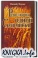 Книга Революция одной соломинки. Введение в натуральное земледелие