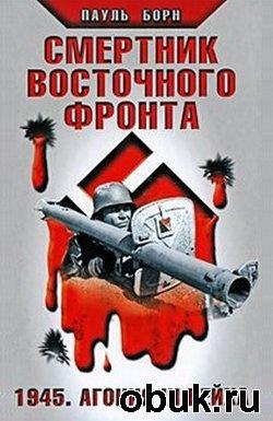 Книга Смертник Восточного фронта. 1945. Агония III Рейха