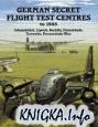Аудиокнига German Secret Flight Test Centers to 1945
