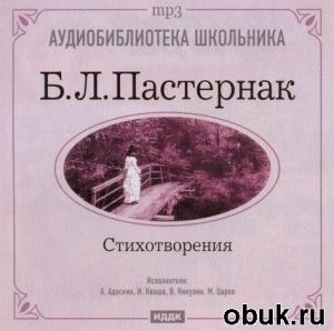 Книга Борис Пастернак. Стихотворения (аудиосборник)