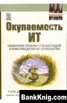 Книга Окупаемость ИТ.  Измерение отдачи от инвестиций в информационные технологии