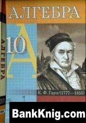 Книга Алгебра. Учебное пособие для 10-го класса