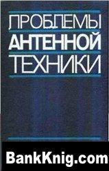 Книга Проблемы антенной техники