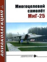 Журнал Многоцелевой самолет МиГ-25 (Авиаколлекция 05-2010)