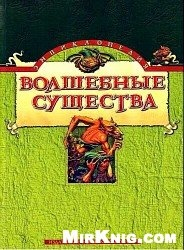 Книга Волшебные существа: Энциклопедия