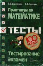 Книга Практикум по математике, Подготовка к тестированию и экзамену, Веременюк В.В., Кожушко В.В., 2009