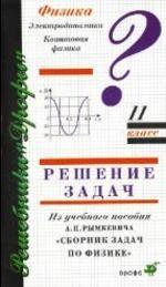 Книга Сборник задач по физике 10-11 класс - Решение задач - Электродинамика - Квантовая физика - Рымкевич А.П.