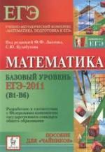 Книга Математика. Базовый уровень ЕГЭ-2011 В1-В6. Пособие для чайников. Коннова Е.Г.