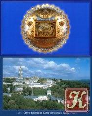 Книга Книга Свято-Успенcкая Киево-Печерская Лавра
