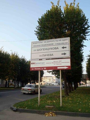 На улице Нальчика.