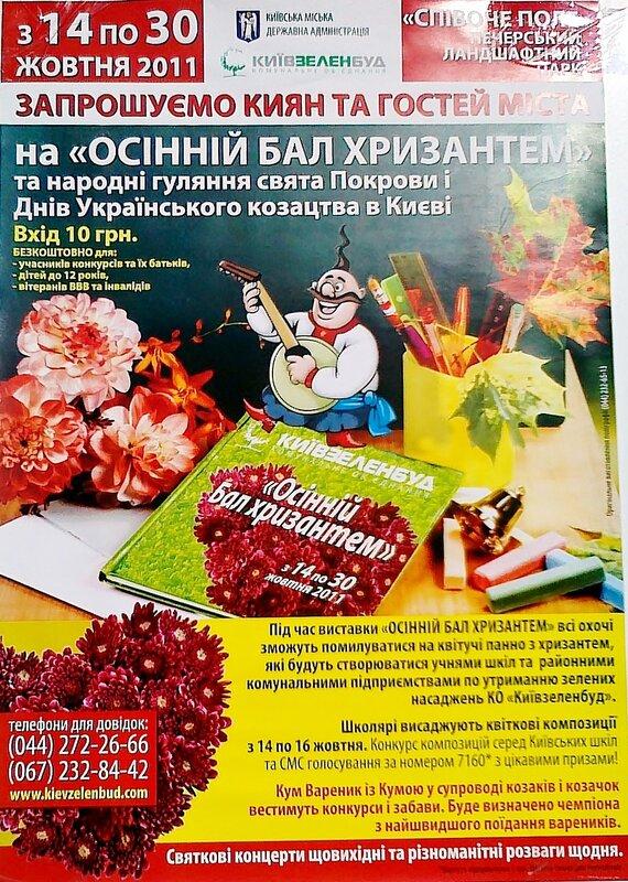 Киев   Афиша выставки цветов на Певческом поле