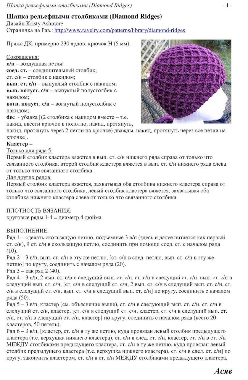 Вязание спицами простая теплая шапка