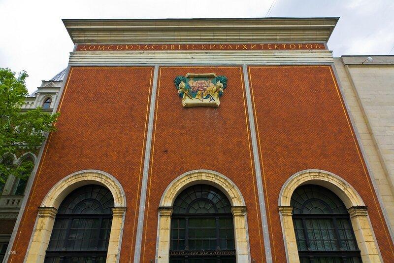 Здание Союза архитекторов СССР, пристроенное к особняку А.Л. Леман