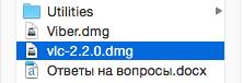 установить программу mac