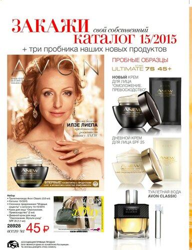ПРЕДЛОЖИ КЛИЕНТУ заказать свой каталог 15 2015