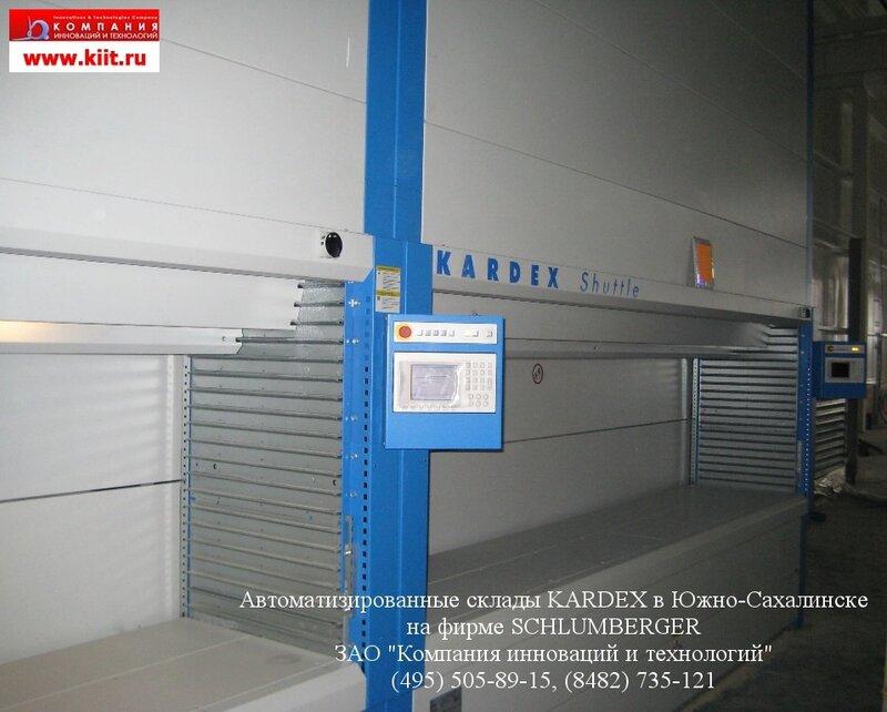 KARDEX SHUTTLE XP на Сахалине компания Шлюмберже