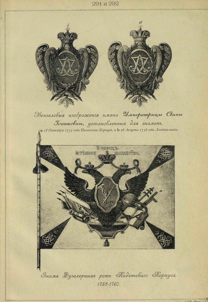 291- 292. Вензельные изображения имени Императрицы Анны Иоанновны, установленные для знамен. Знамя Фузелерных рот Кадетского Корпуса, 1732-1760.