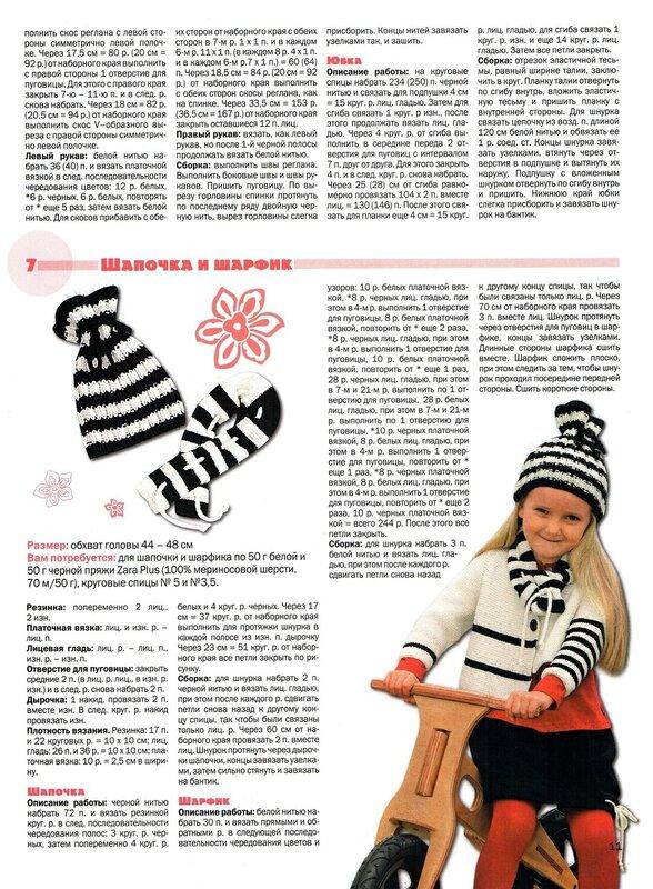Детский шарф спицами схема и описание необычные