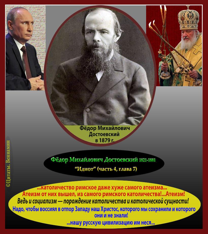 Достоевский Фёдор Михайлович (Идиот. фон вверх ногами, готово)