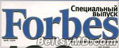 Рейтинг Молдовы в Forbes