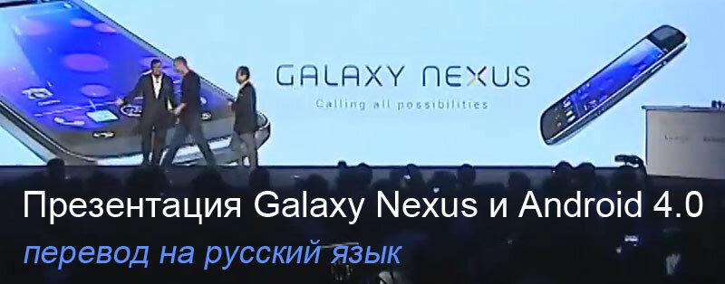 Презентация Samsung Galaxy Nexus и Android 4.0 (перевод на русский язык)