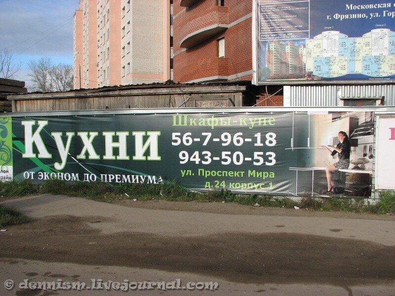 Рекламный плакат на ограждении строящегося дома на улице Горького, город Фрязино
