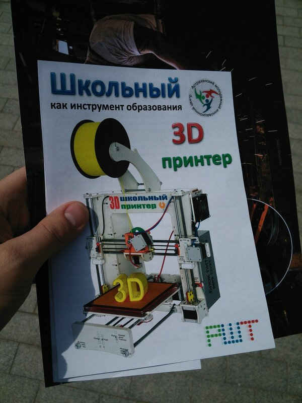 Школьный технопарк Астрахань-184.jpg