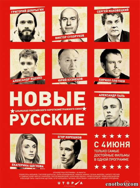 Новые русские (2015/WEB-DL/WEB-DLRip)