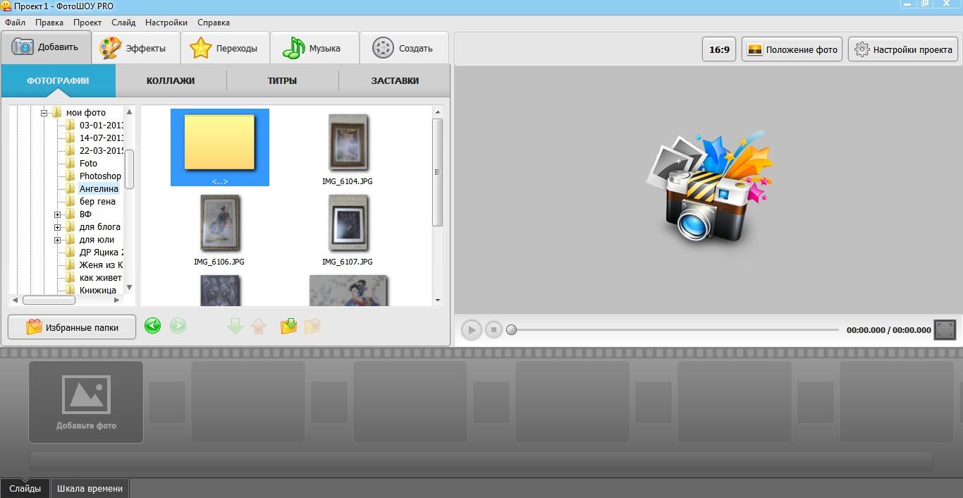 скриншот программы фото шоу 2