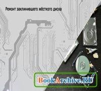Книга Ремонт заклинившего жёсткого диска
