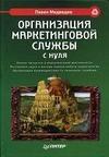 Книга Организация маркетинговой службы с нуля - Медведев П.М. - 2005