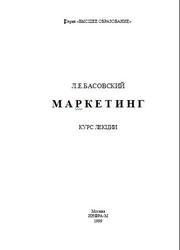 Книга Маркетинг, Курс лекций, Басовский Л.Е., 1999