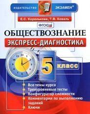 Книга Обществознание, 5 класс, экспресс-диагностика, Королькова Е.С., Коваль Т.В., 2014