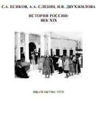 Книга История России, Век XIX, Есиков С.А., Слезин А.А., Двухжилова И.В., 2005