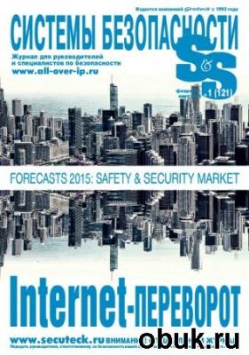 Журнал Системы безопасности №1 (февраль - март 2015)