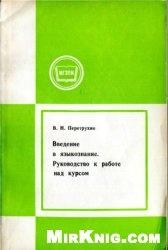 Книга Введение в языкознание. Руководство к работе над курсом