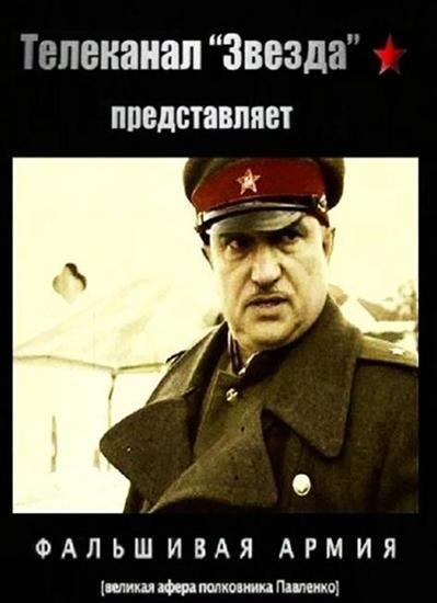 Фальшивая армия. Великая афера полковника Павленко (2010) SATRip