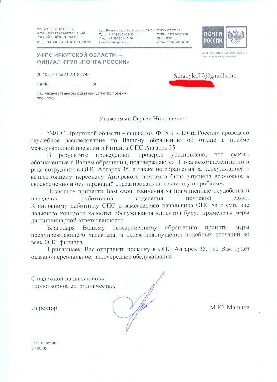 Ответ Почты Россия